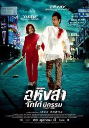 Ahingsa - Stop to run