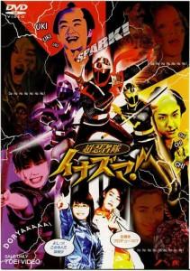 Chou Ninja Tai Inazuma!