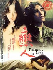 Falling... In Love