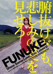 Funuke
