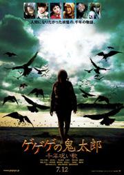 Kitaro and the Millenium Curse