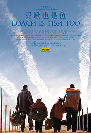 Loach is Fish Too