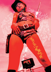 The Glamourous Life of Sachiko Hanai