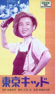 Tokyo Kid