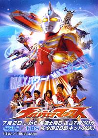 Ultraman Max Ep15