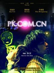 pkcomcn