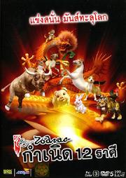 Zodiac: The Race Begins