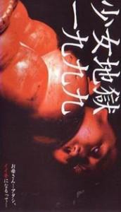 Girl Hell 1999