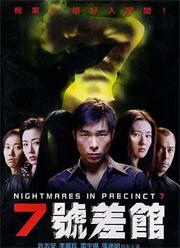 Nightmare on Precint 7