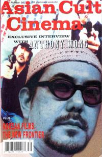 Asian Cult Cinema - 30