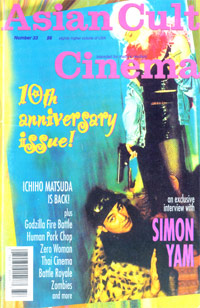 Asian Cult Cinema - 33
