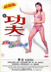 Sex Kung Fu