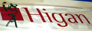 2007-Higan 1