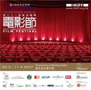 2007-HK Film Festival