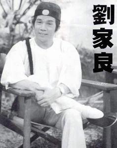 Liu Chia-liang_2