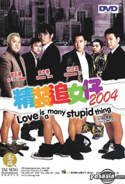 Love is a Many Stupid Things